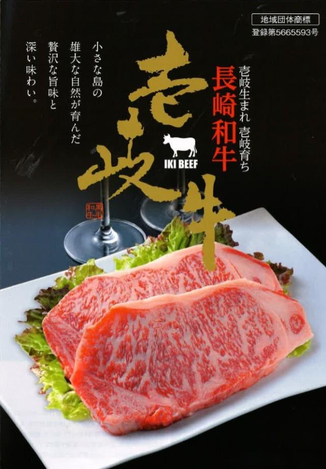 壱岐牛パンフレット01