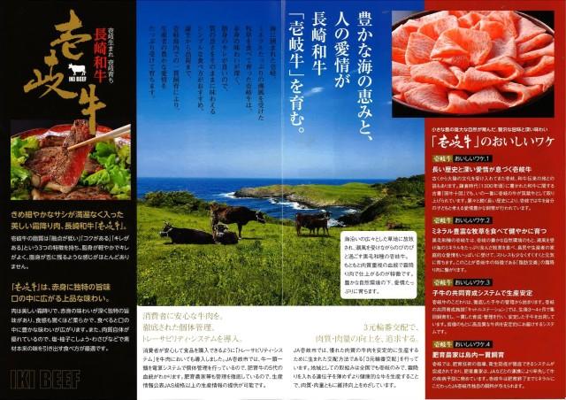 壱岐牛パンフレット02