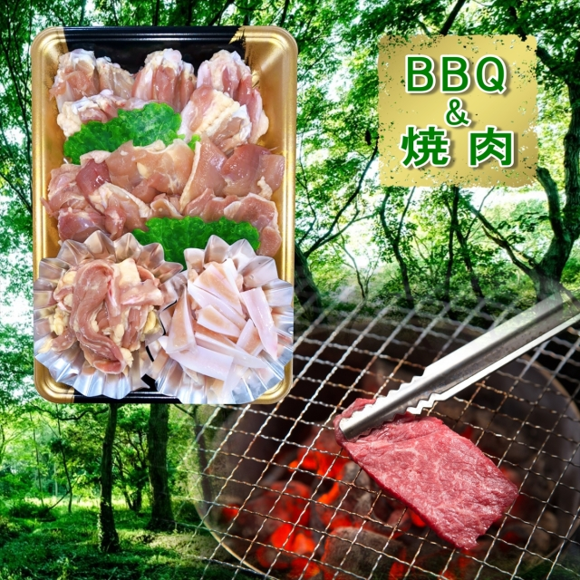 古処鶏焼肉セット