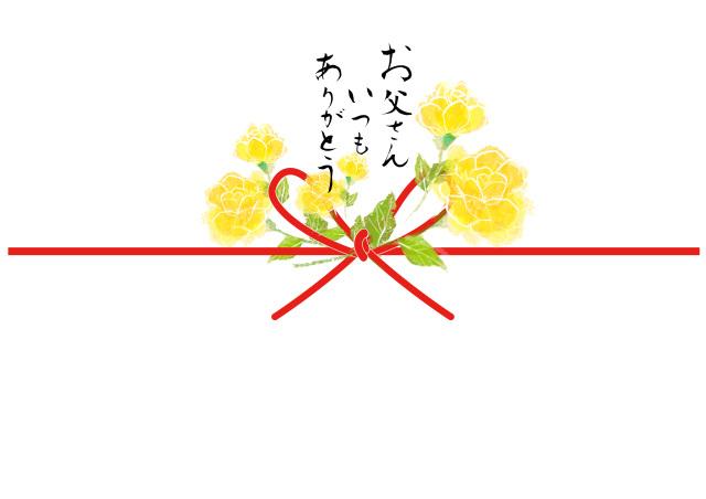 熨斗 父の日