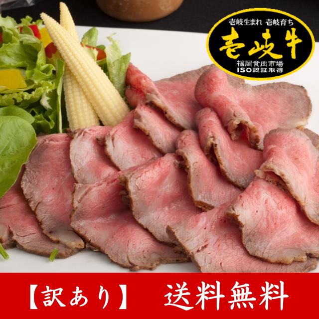 壱岐牛ローストビーフ