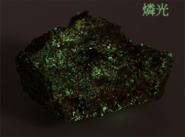 ウルツ鉱 (蛍光鉱物/燐光も発し...