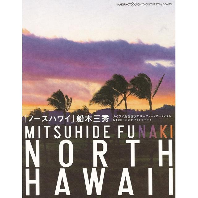 NAKIPHOTO 『NORTH HAWAII』 フォトブック