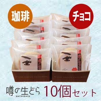 噂の生どら(珈琲・チョコ)10個セット