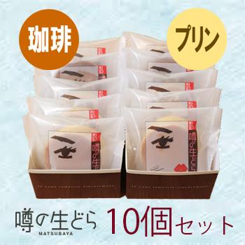 噂の生どら(珈琲・プリン)10個セット
