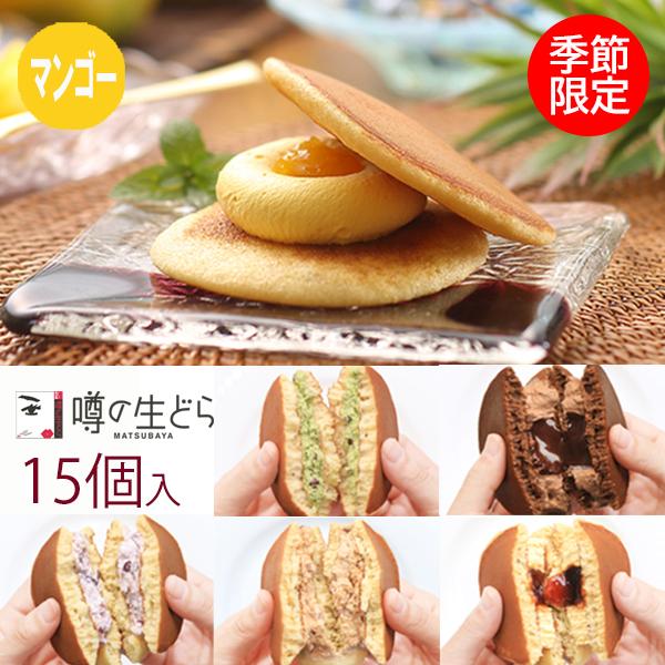 噂の生どら15個セット(マンゴー5・バラエティ10)