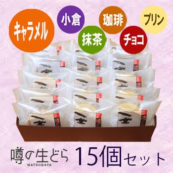 噂の生どら15個セット(キャラメル・バラエティ)