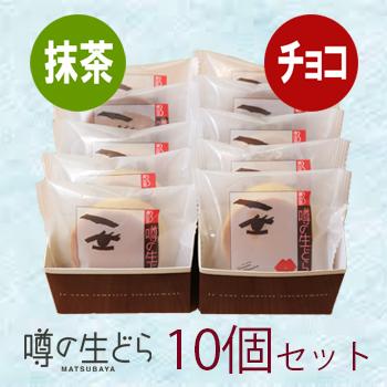 噂の生どら(抹茶・チョコ)10個セット