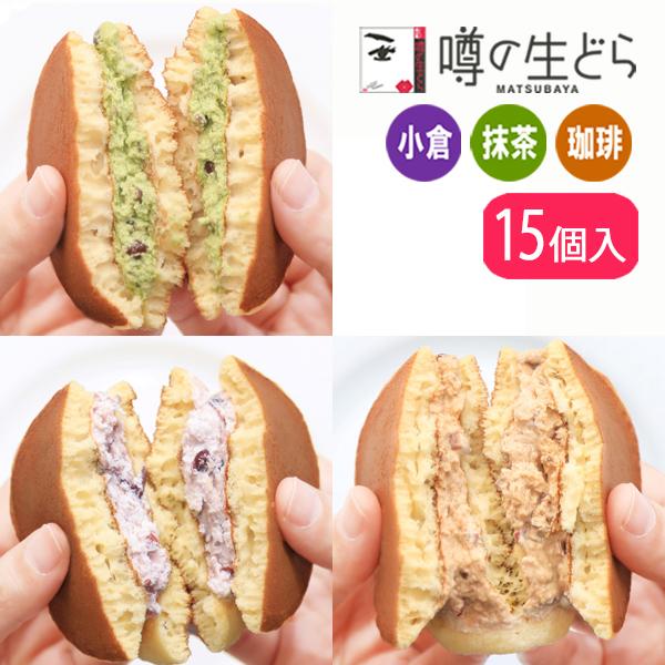 噂の生どら 小倉抹茶珈琲15個