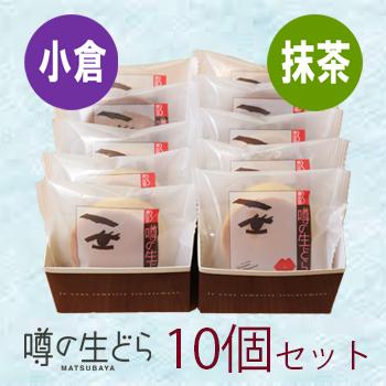 噂の生どら(小倉・抹茶)10個セット