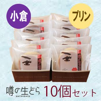 噂の生どら(小倉・プリン)10個セット