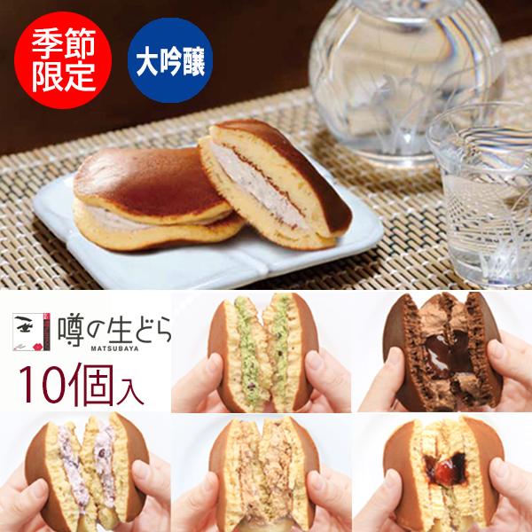 噂の生どら10個セット(大吟醸5バラエティ)