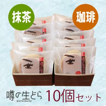 噂の生どら(抹茶・珈琲)10個セット