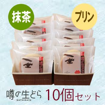 噂の生どら(抹茶・プリン)10個セット