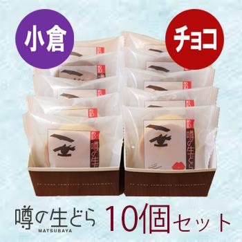 噂の生どら(小倉・チョコ)10個セット