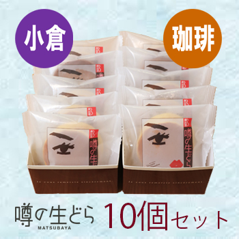 噂の生どら(小倉・珈琲)10個セット
