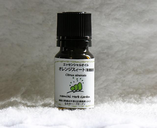エッセンシャルオイル・オレンジスィート(有機栽培)