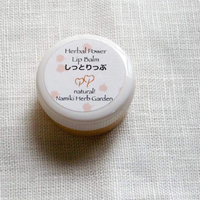 なみきハーブガーデン・ハーバルパワーしっとりっぷ(リップクリーム)