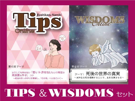 ★2021/09/28(火)【TIPS(ティップス)&WISDOMS(ウィズダムス)オンラインLIVE配信+録画配信】