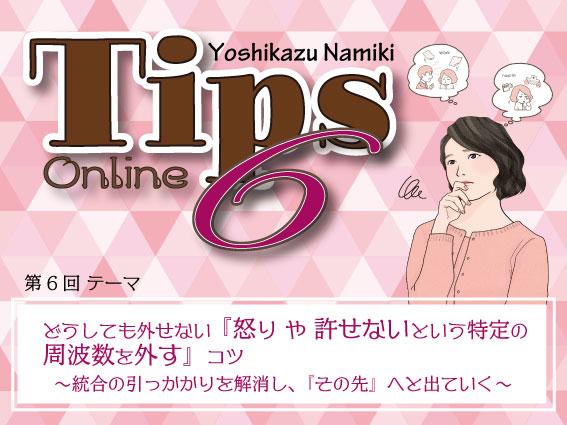 ★2021/09/28(火)【TIPS(ティップス)オンラインLIVE配信+録画配信】