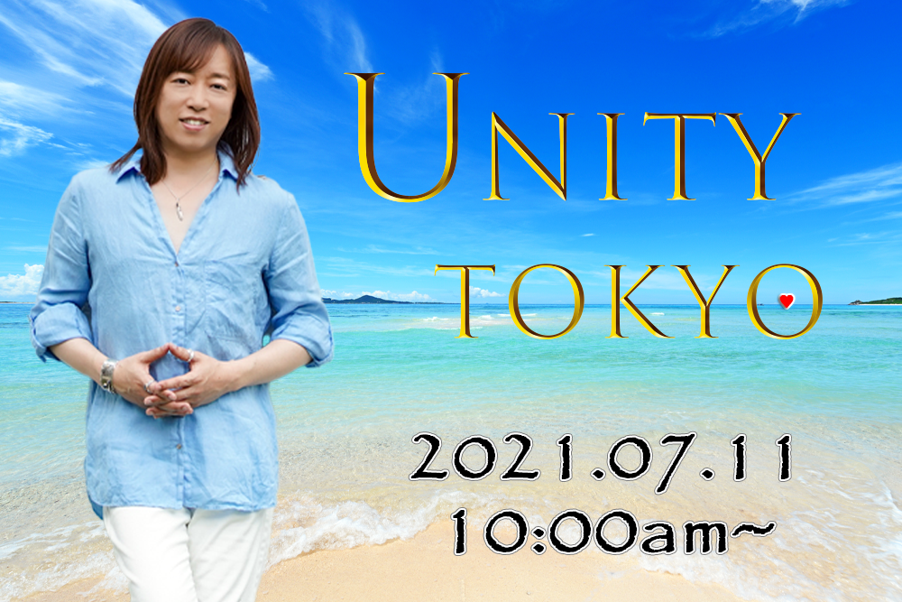 ★2021/07/11(日)【UNITY(ユニティー) 】一般販売