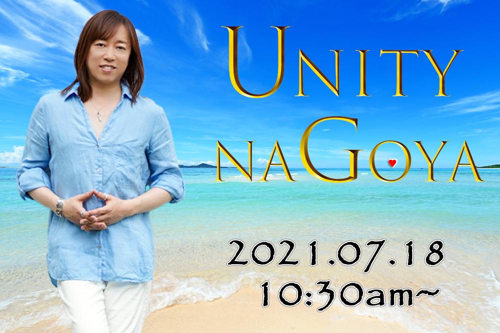 ★2021/07/18(日)【UNITY in 名古屋】一般販売