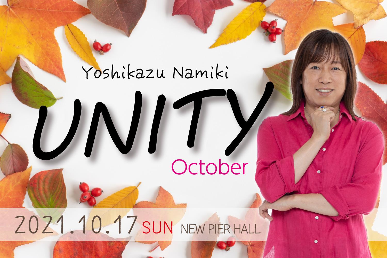 ★2021/10/17(日)【UNITY(ユニティー) 一般販売】