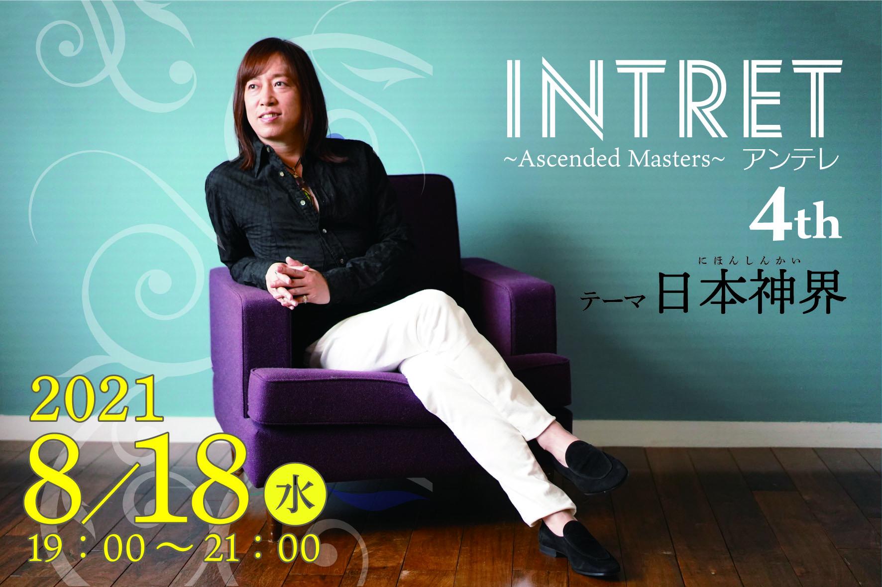 ★【INTRET(アンテレ ):日本神界の真実とは~私たちの意識の進化について学ぶ】