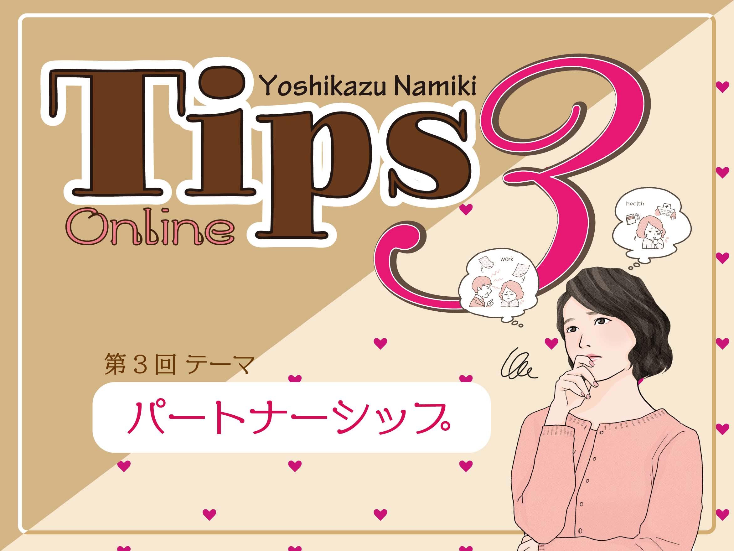 ★2021/06/29(火)【TIPS(ティップス)オンラインLIVE配信+録画配信】
