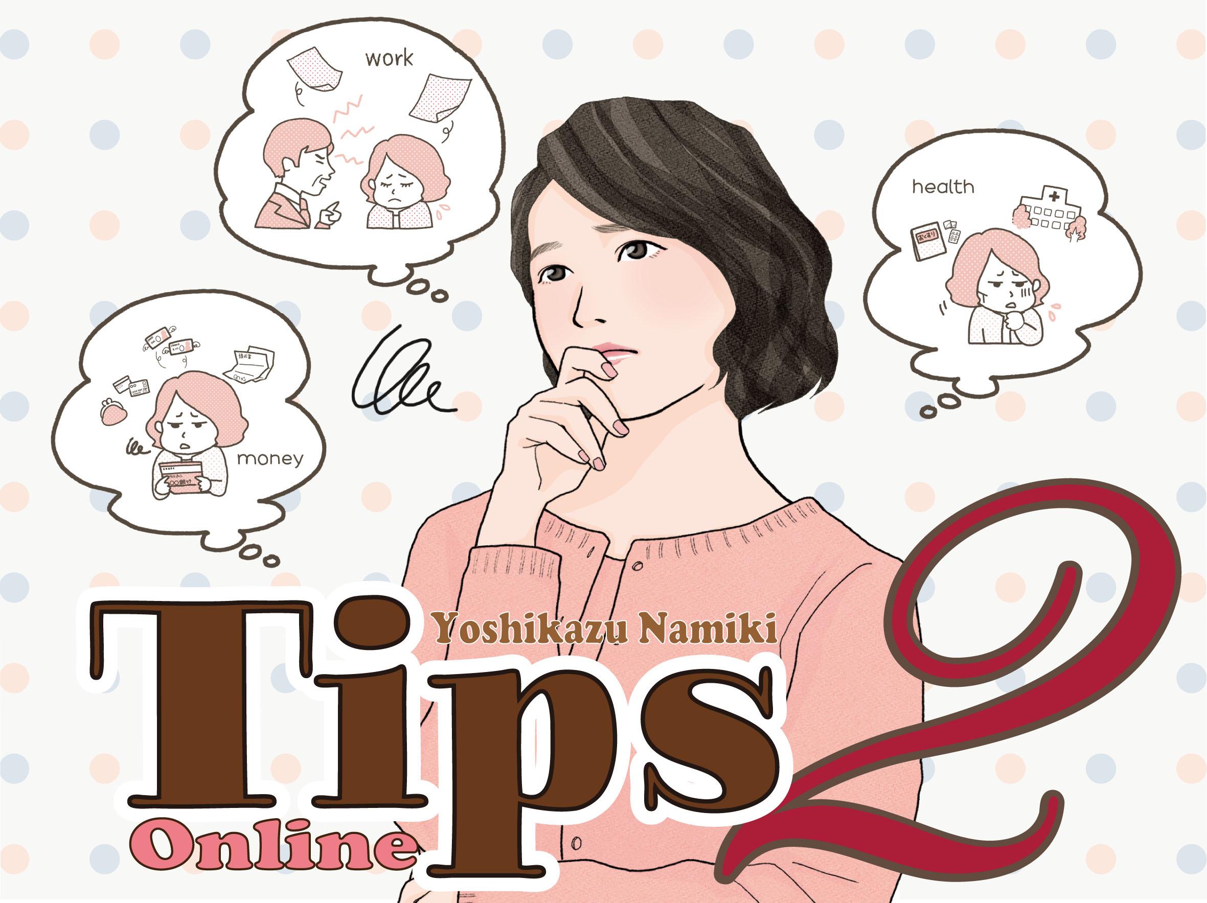 ★2021/05/25(火)【TIPS(ティップス)オンラインLIVE配信+録画配信】