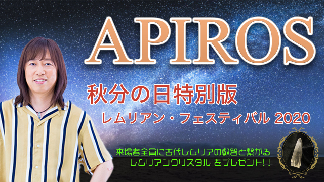 APIROS 秋分の日特別版 レムリアン・フェスティバル2020