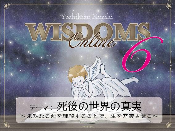 ★2021/09/28(火)【WISDOMS(ウィズダムス)オンラインLIVE配信+録画配信】