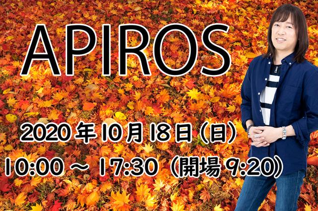 APIROS 10月18日(日)開催(オンラインサロン先行販売)