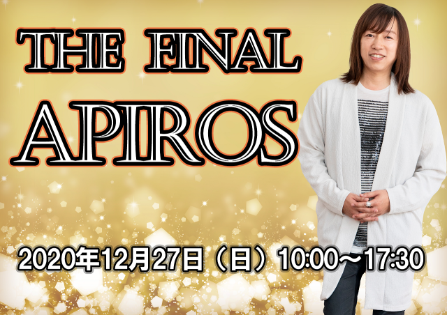 最後のAPIROS(アピロス) in 東京(先行販売)