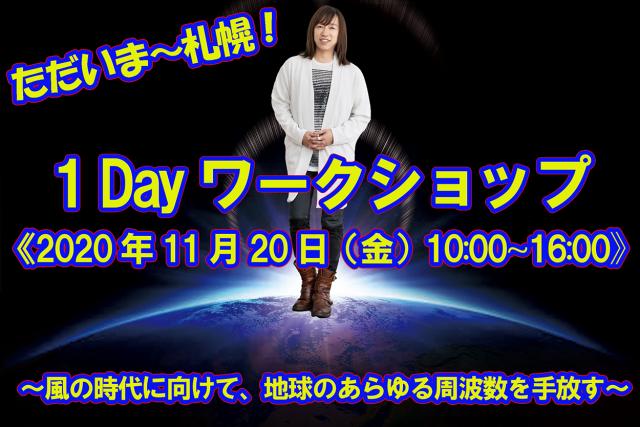 札幌1dayワークショップ~1年振りに帰って来ます!!~