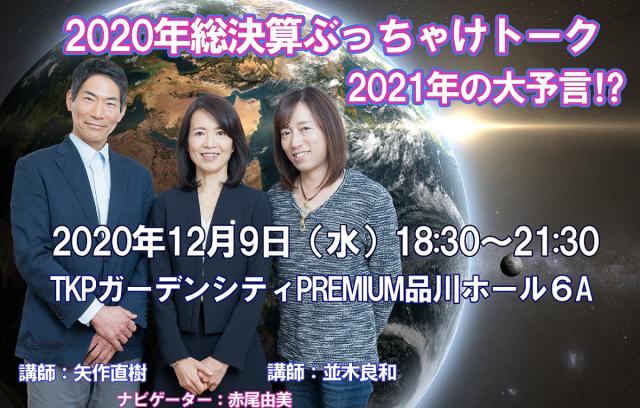 12/9 出版記念講演&ミニWS 『矢作直樹・並木良和、2020年総決算ぶっちゃけトーク&2021年はどうなるのか?!』