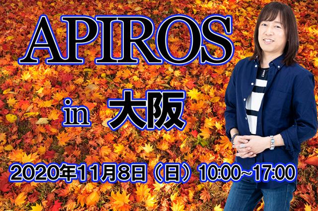 APIROS in 大坂