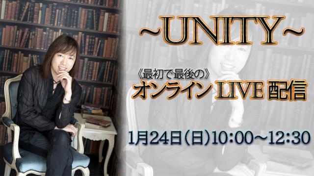 ★2021/01/24(日)【UNITY(ユニティー)最初で最後のオンラインLIVE配信】