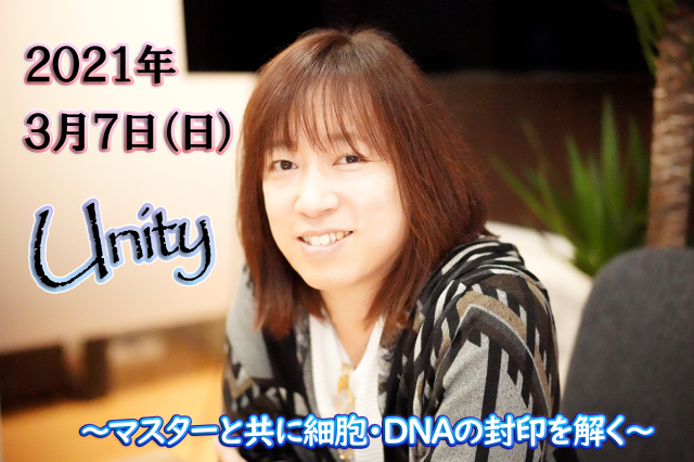 ★2021/03/07(日)【UNITY(ユニティー) 】