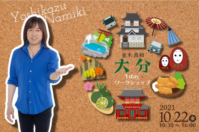 ★2021/10/22(金)【大分1day ワークショップ】一般販売