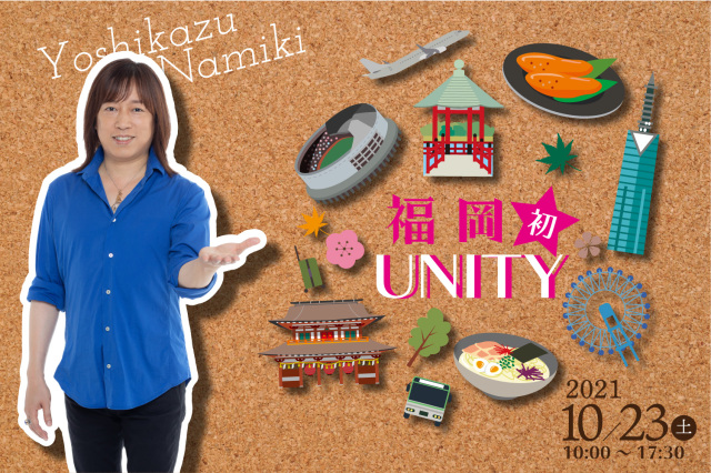 ★2021/10/23(土)【福岡で初UNITY(ユニティー) 一般販売】