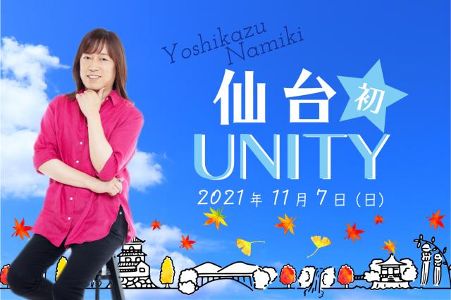 ★2021/11/7(日)【仙台で初UNITY(ユニティー) 一般販売】