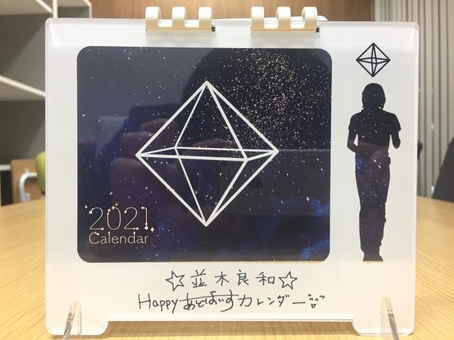 ☆並木良和☆Happyあどばいすカレンダー