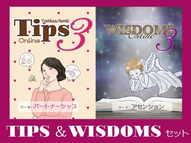 ★2021/06/29(火)【TIPS(ティップス)&WISDOMS(ウィズダムス)オンラインLIVE配信+録画配信】
