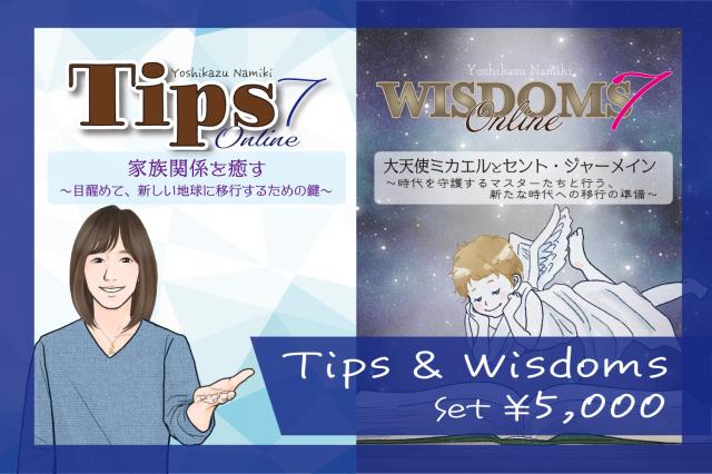★2021/10/26(火)【TIPS(ティップス)&WISDOMS(ウィズダムス)オンラインLIVE配信+録画配信】