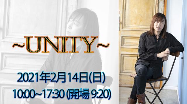 ★2021/02/14(日)【UNITY(ユニティー) 】