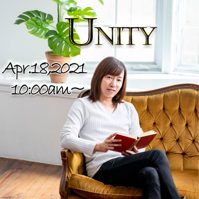 ★2021/04/18(日)【UNITY(ユニティー) オンラインサロン先行販売】