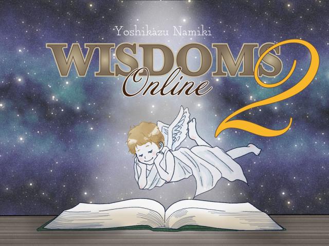★2021/05/25(火)【WISDOMS(ウィズダムス)オンラインLIVE配信+録画配信】