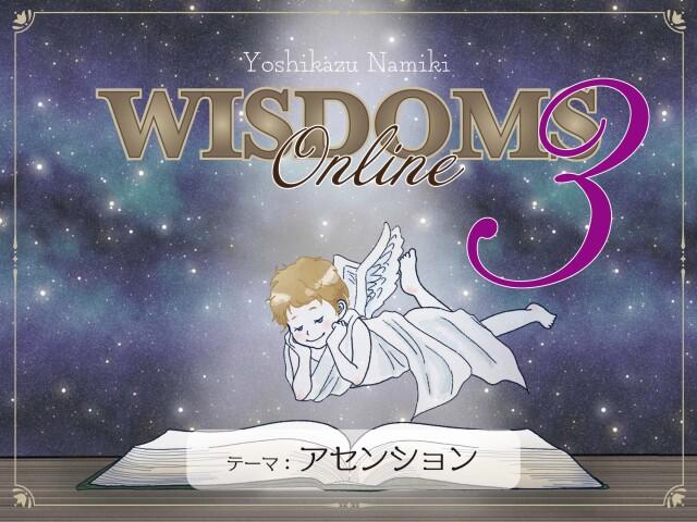 ★2021/06/29(火)【WISDOMS(ウィズダムス)オンラインLIVE配信+録画配信】