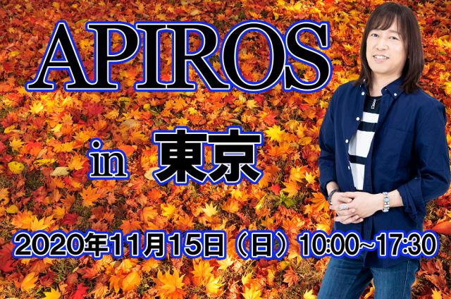 APIROS(アピロス) in 東京